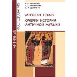 Очерки античной музыки