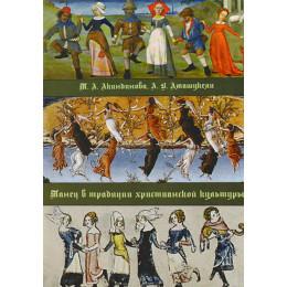 Танец в традиции христианской культуры