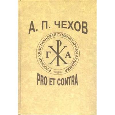 А.П. Чехов Pro et contra Том 3