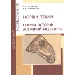 Очерки истории античной медицины
