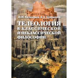 Телеология в классической и неклассической философии