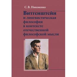 Витгенштейн и лингвистическая философия