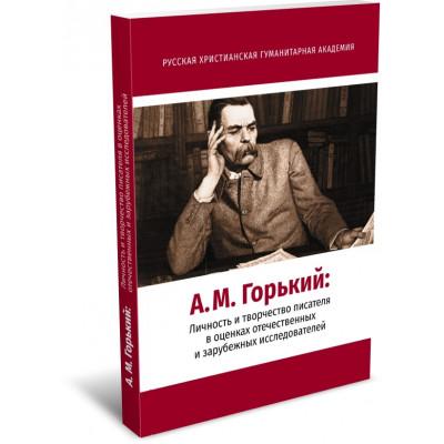 А.М. Горький. Личность и творчество писателя в оценках