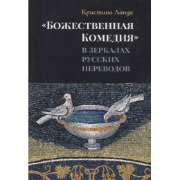 Божественная комедия в зеркалах русских переводов