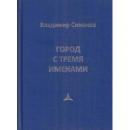Город с тремя именами. Книга стихов