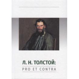 Л.Н. Толстой Pro et contra