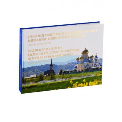 Храм в честь Апостола Андрея и всех Святых в земле Русской просиявших. История в фотографиях