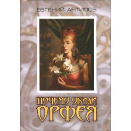 Почему убили Орфея