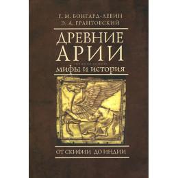 Древние арии: мифы и история. От Скифии до Индии