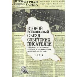 Второй Всесоюзный съезд Советских писателей