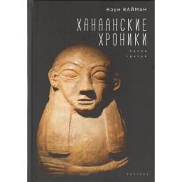 Ханаанские хроники. Архив третий