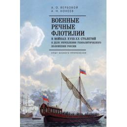 Военные речные флотилии в войнах XVIII-XX столетий в деле укрепления геополитического положения России