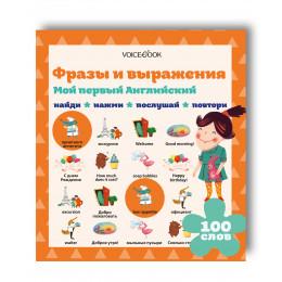 Мой первый английский. Интерактивная книга. Фразы и выражения