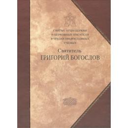 Святые отцы Церкви в трудах православных ученых. Святитель Григорий Богослов