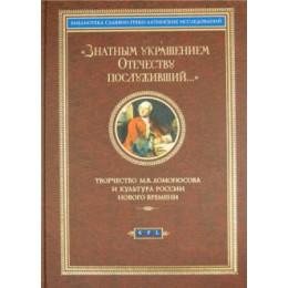 Знатным украшением Отечеству послуживший... Творчество М.В.Ломоносова и культура России Нового времени