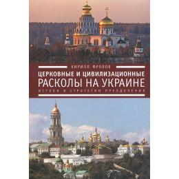 Церковные и цивилизационные расколы на Украине. Истоки и стратегии преодоления