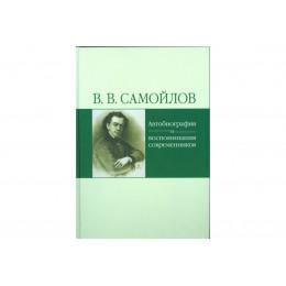 Автобиография и  воспоминания  современников