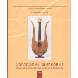 Хордофоны в 2-х тт. Научный каталог