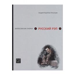 Русский рэп. Философские очерки