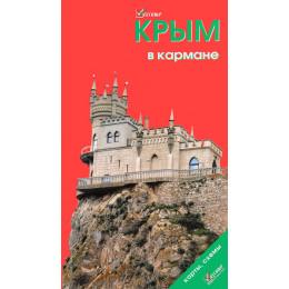 Крым в кармане. Путеводитель