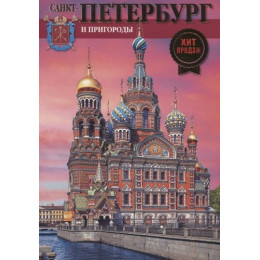 Санкт-Петербург и пригороды