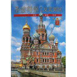 Санкт-Петербург и пригороды (на китайском языке)