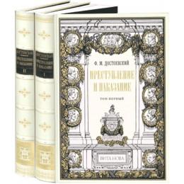 Преступление и наказание. В 2-х томах
