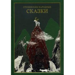 Грузинские народные сказки: сто сказок