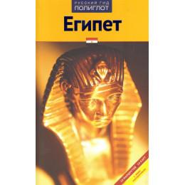 Египет Путеводитель