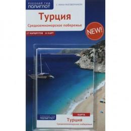 Турция. Средиземноморское побережье