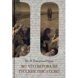 Во что веровали русские писатели? Литературная критика и религиозно-философская публицистика: Т.2