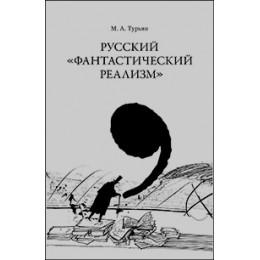 Русский ''фантастический реализм''