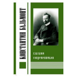 Константин Бальмонт глазами современников