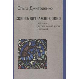 Сквозь витражное окно. Поэтика русскоязычной прозы Набокова