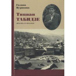 Тициан Табидзе
