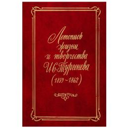 Летопись жизни и творчества И.С. Тургенева (1859-1862)