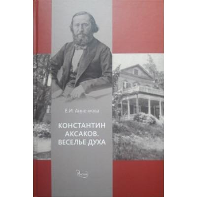 Константин Аксаков. Веселье духа