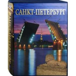 Санкт-Петербург (на рус.яз.)