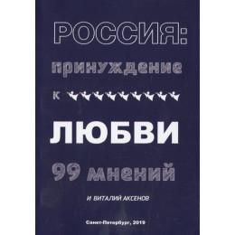 Россия: принужденная к любви. 99 мнений