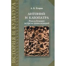 Антоний и Клеопатра. Рим и Египет. Встреча цивилизаций