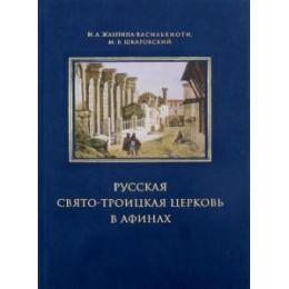 Русская Свято-Троицкая церковь в Афинах