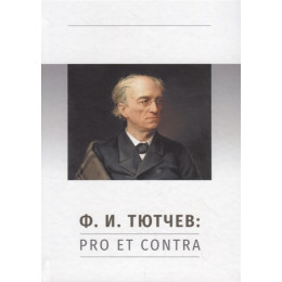 Ф.И. Тютчев Pro et contra