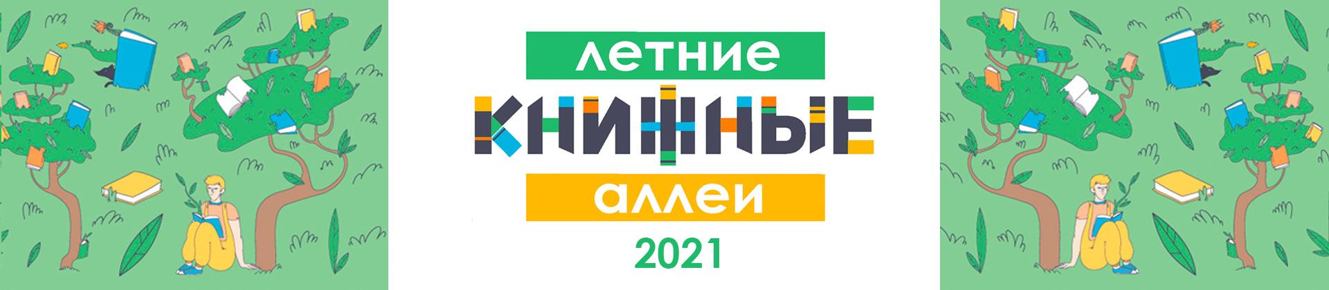 Аллеи 2021