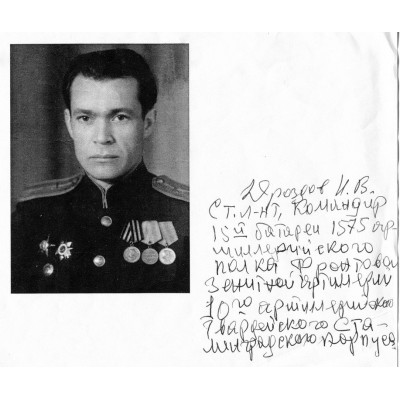 Дроздов Иван Владимирович