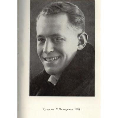 Канторович Лев Владимирович