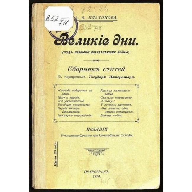 Александра платонова биография личная жизнь