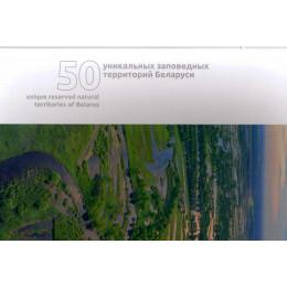 50 уникальных заповедных территорий РБ