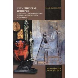 Ахеменидская империя: социально-административное устройство и культурные достижения