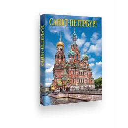 Альбом Санкт-Петербург Спас-на Крови