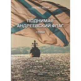 Поднимая Андреевский флаг